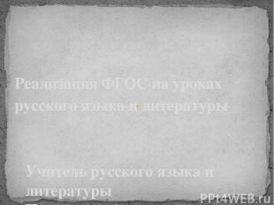 Учитель русского языка и литературы Перминова Анастасия Алексеевна Реализация ФГ
