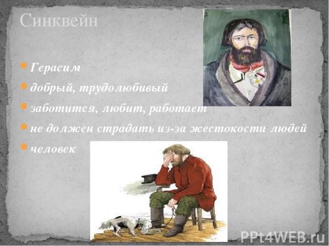 Герасим добрый, трудолюбивый заботится, любит, работает не должен страдать из-за жестокости людей человек Синквейн