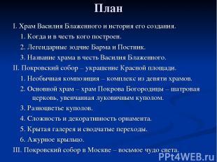 План I. Храм Василия Блаженного и история его создания. 1. Когда и в честь кого