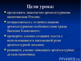Цели урока: продолжить знакомство архитектурными памятниками России; познакомить