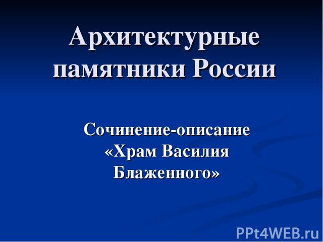 Архитектурные памятники России Сочинение-описание «Храм Василия Блаженного»