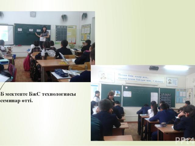 №31 ЖОББ мектепте БжС технологиясы бойынша семинар өтті.