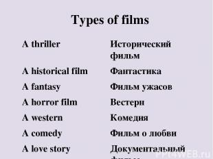 Types of films A thriller A historical film A fantasy A horror film A western A