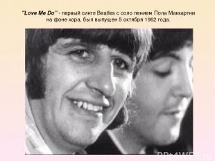 """""""Love Me Do"""" - первый сингл Beatles с соло пением Пола Маккартни на фоне хора, б"""