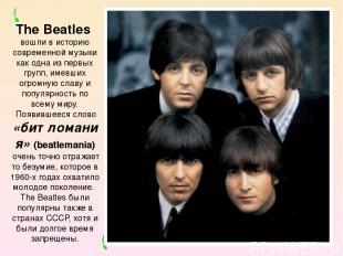 The Beatles вошли в историю современной музыки как одна из первых групп, имевших