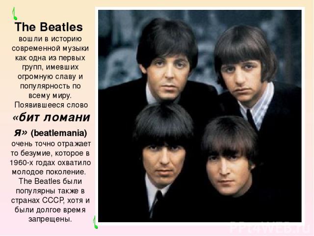 The Beatles вошли в историю современной музыки как одна из первых групп, имевших огромную славу и популярность по всему миру. Появившееся слово «битломания» (beatlemania) очень точно отражает то безумие, которое в 1960-х годах охватило молодое покол…