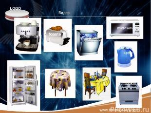 www.themegallery.com Видео toaster fridge table table microwave kettle dishwashe
