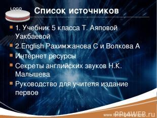 Список источников 1. Учебник 5 класса Т. Аяповой Уакбаевой 2.English Рахимжанова