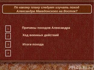 По какому плану следует изучать поход Александра Македонского на Восток? 1 2 3 4