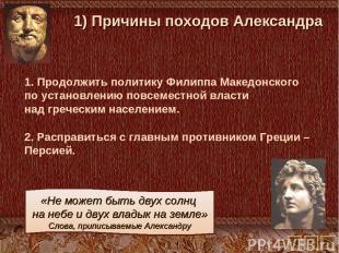 1. Продолжить политику Филиппа Македонского по установлению повсеместной власти