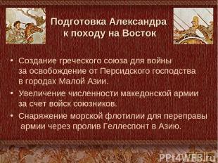 Подготовка Александра к походу на Восток Создание греческого союза для войны за