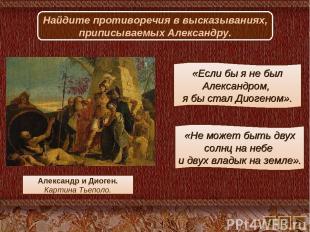 Александр и Диоген. Картина Тьеполо. Найдите противоречия в высказываниях, припи
