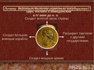 Основу могущества страны заложил царь Филипп II Македонский в IV веке до н. э. С