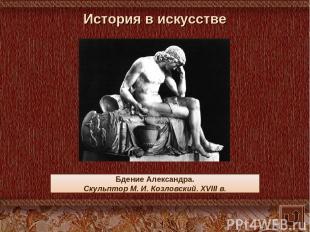 Бдение Александра. Скульптор М. И. Козловский. XVIII в. История в искусстве