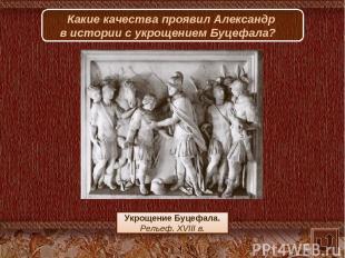 Укрощение Буцефала. Рельеф. XVIII в. Какие качества проявил Александр в истории