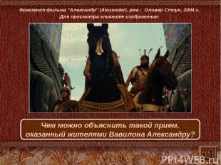 """Фрагмент фильма """"Александр"""" (Alexander), реж.: Оливер Стоун, 2004 г. Для просмо"""