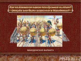 Армия Македонии достигла 30 тысячи за счет регулярного набора солдат и воинов на