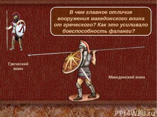 Греческий воин Македонский воин В чем главное отличие вооружения македонского во