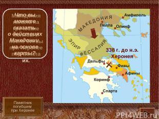 338 г. до н.э. Херонея Македония напала на греческие полисы и после битвы при Хе