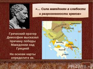 Греческий оратор Демосфен высказал причину победы Македонии над Грецией На основ