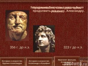 История в искусстве. Александр и Буцефал 356 г. до н.э. 323 г до н.э. Предположи