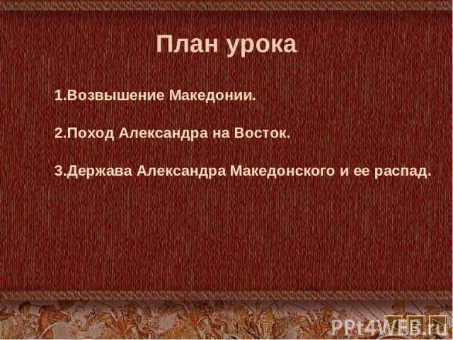 План урока Возвышение Македонии. Поход Александра на Восток. Держава Александра Македонского и ее распад.