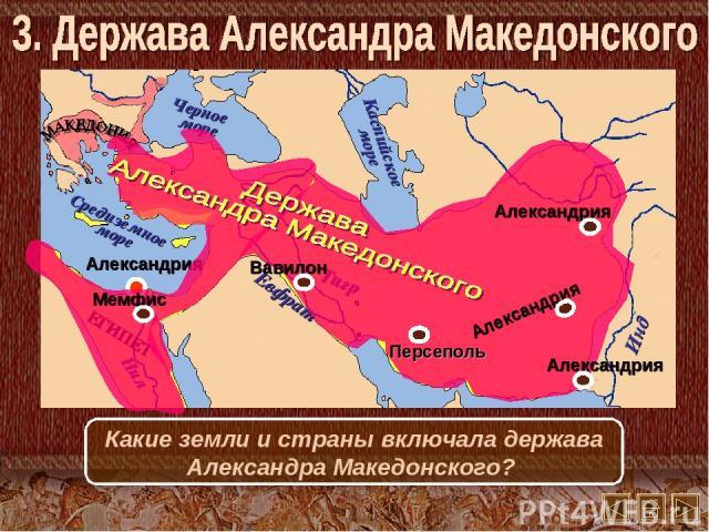 Какие земли и страны включала держава Александра Македонского?