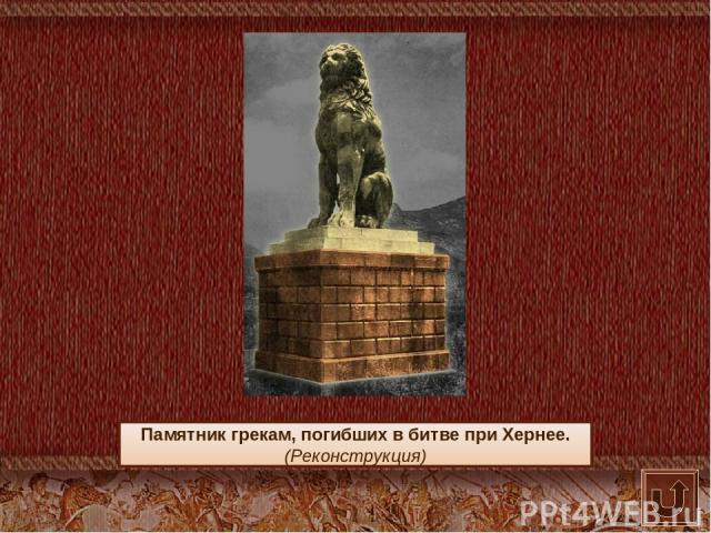 Памятник грекам, погибших в битве при Хернее. (Реконструкция)