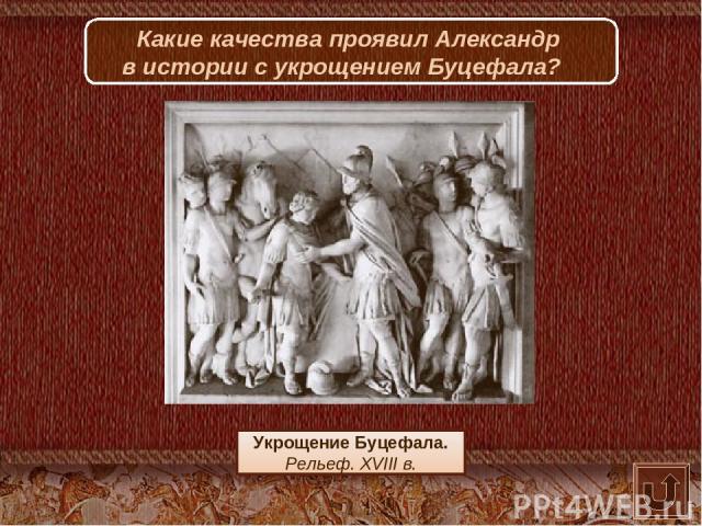 Укрощение Буцефала. Рельеф. XVIII в. Какие качества проявил Александр в истории с укрощением Буцефала?