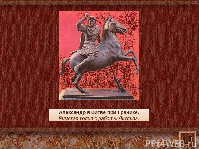 Александр в битве при Гранике. Римская копия с работы Лиссипа.