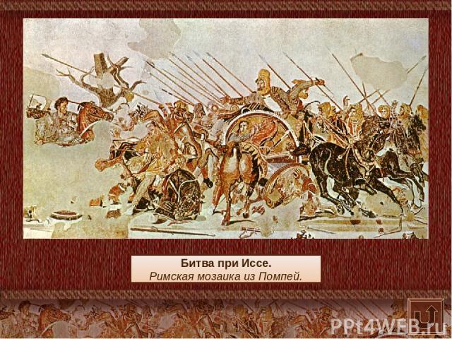 Битва при Иссе. Римская мозаика из Помпей.