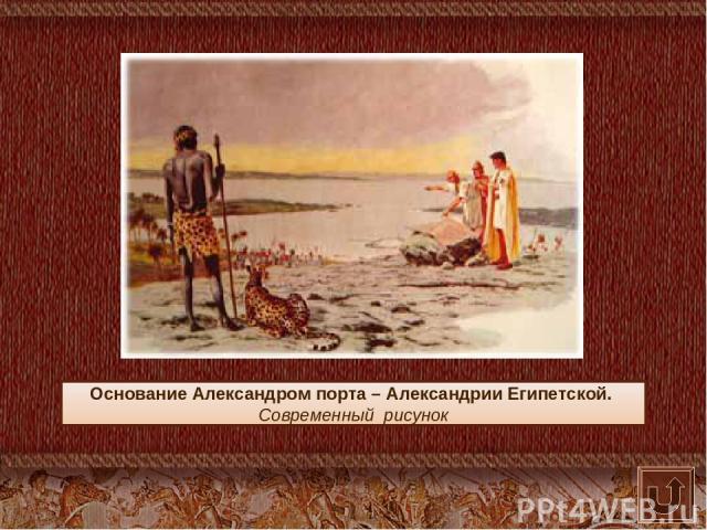 Основание Александром порта – Александрии Египетской. Современный рисунок