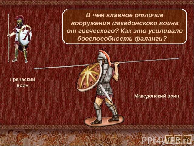 Греческий воин Македонский воин В чем главное отличие вооружения македонского воина от греческого? Как это усиливало боеспособность фаланги?