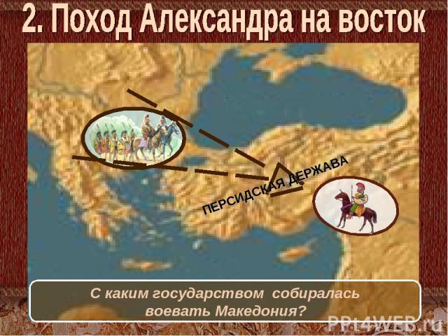 С каким государством собиралась воевать Македония?