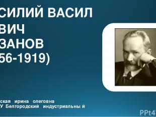 ВАСИЛИЙВАСИЛЬЕВИЧ РОЗАНОВ (1856-1919) малиновская ирина олеговна ОГА ПОУ Белго