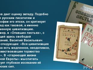 Розанов дает оценку западу. Подобно другим русским писателям и философам его эпо