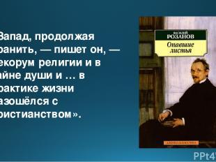 «Запад, продолжая хранить, — пишет он, — декорум религии и в тайне души и … в пр
