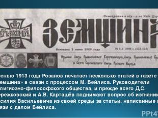 Осенью 1913 года Розанов печатает несколько статей в газете «Земщина» в связи с