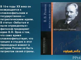В 10-е годы ХХ века он возвращается к славянофильским и государственно — патриот