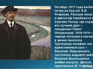 Октябрь 1917 года выбил почву из под ног В.В. Розанова. Русский писатель и филос