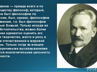 В.В.Розанов— прежде всего и по преимуществу философ, который, хотя и не был фи