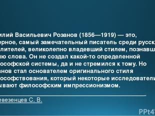 Василий Васильевич Розанов (1856—1919) — это, наверное, самый замечательный писа