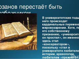 Розанов перестаёт быть безбожником В университетские годы у него происходят кард