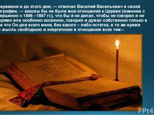 «С того времени и до этого дня, — отмечал Василий Васильевич в своей автобиограф
