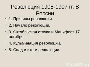 Революция 1905-1907 гг. В России 1. Причины революции. 2. Начало революции. 3. О