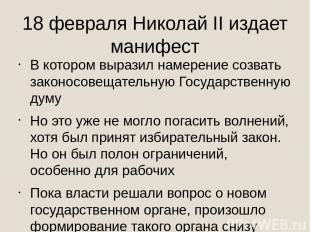 18 февраля Николай II издает манифест В котором выразил намерение созвать законо