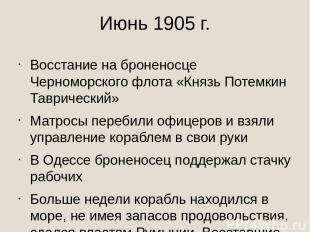 Июнь 1905 г. Восстание на броненосце Черноморского флота «Князь Потемкин Тавриче