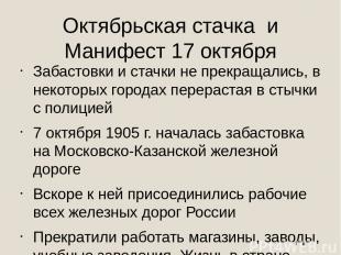 Октябрьская стачка и Манифест 17 октября Забастовки и стачки не прекращались, в