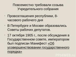Повсеместно требовали созыва Учредительного собрания Провозглашения республики,