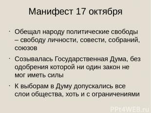 Манифест 17 октября Обещал народу политические свободы – свободу личности, совес